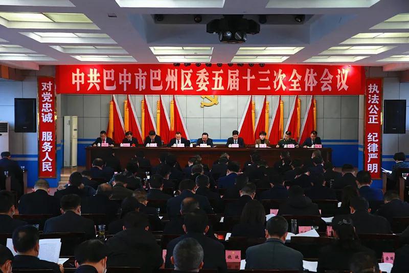 中国共产党巴中市巴州区第五届委员会第十三次全体会议公报