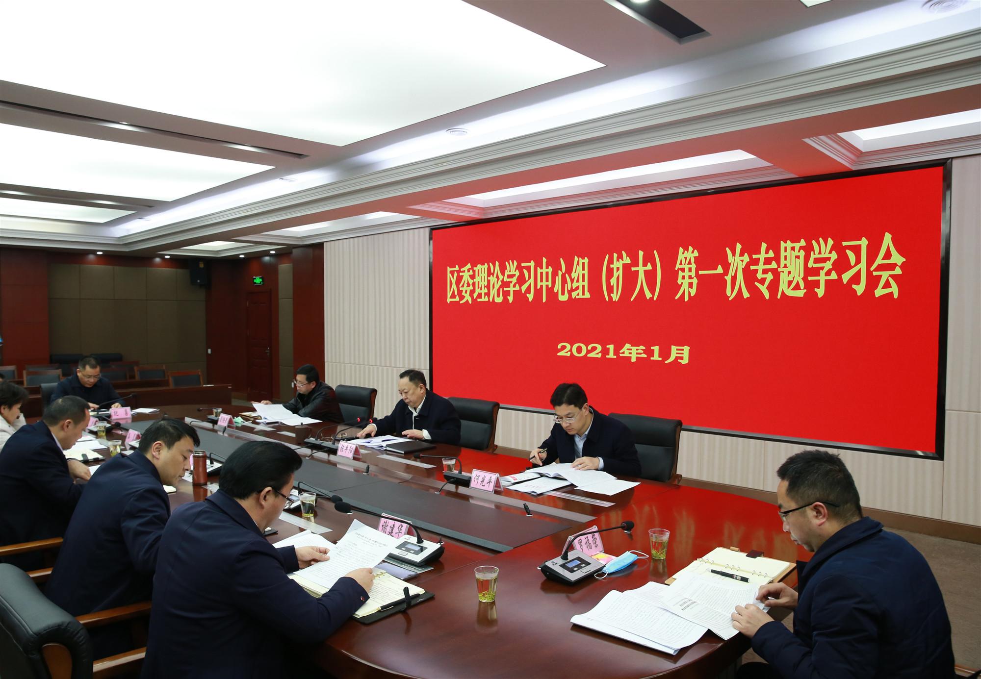 区委举行中心组(扩大)第一次专题学习会