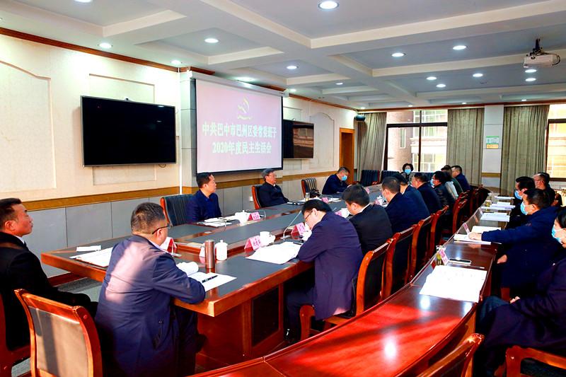 中共巴中市巴州区委常委班子召开2020年度民主生活会