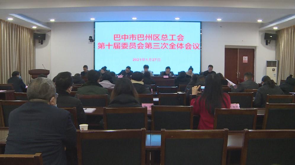 区总工会:十届三次全委会议召开