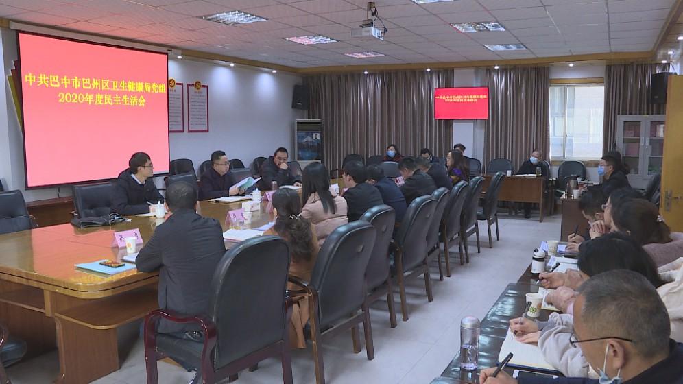 区卫生健康局:党组召开2020年度民主生活会