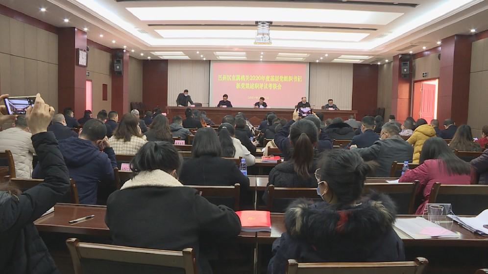 区直属机关:2020年度基层党组织书记抓党建述职评议考核会议召开