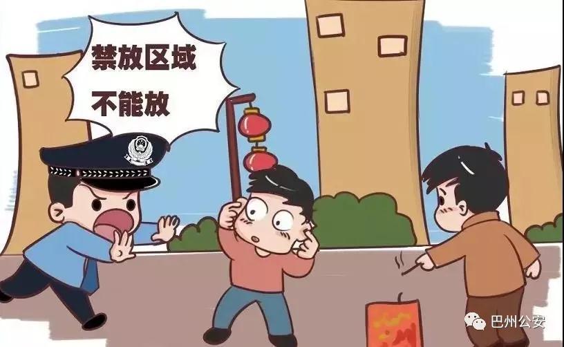 注意!巴城主城区禁止燃放烟花爆竹!!