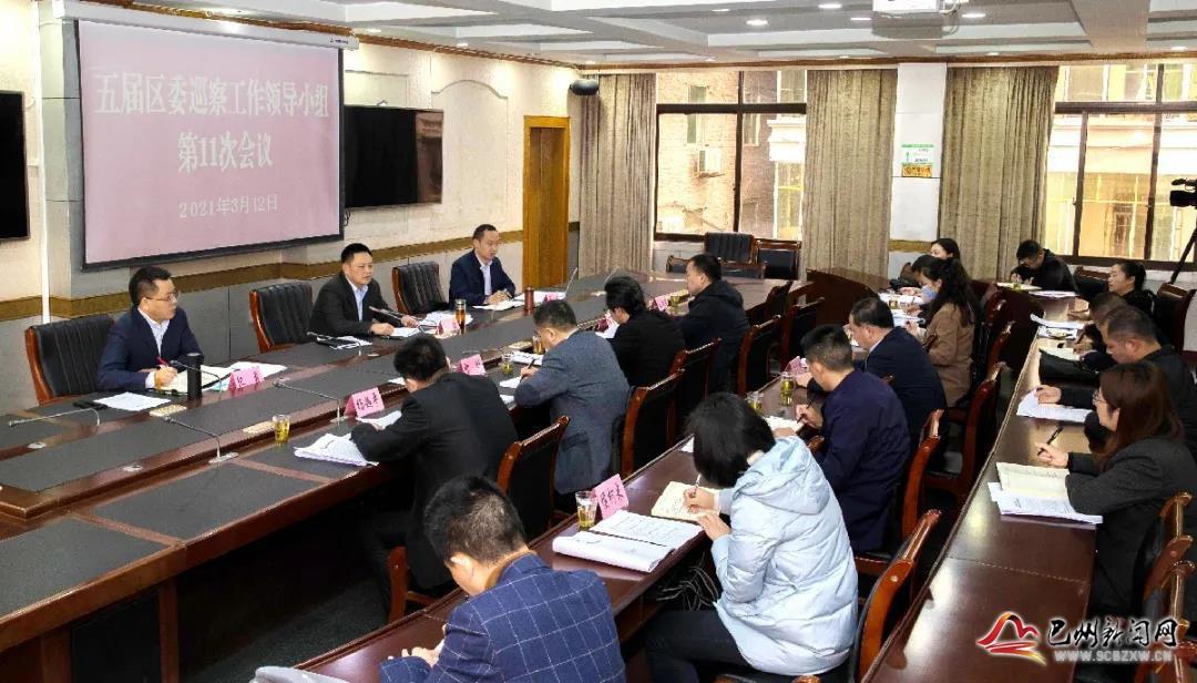 余斌主持召开五届区委巡察工作领导小组第十一次会议