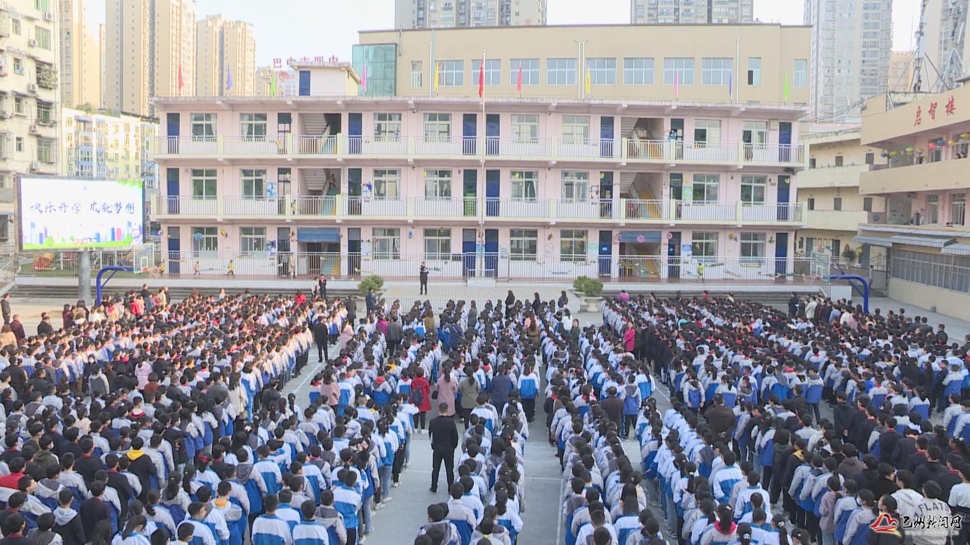 """区第十一小学举行""""快乐开学 成就梦想""""开学典礼"""""""