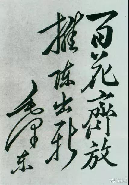 党史百年天天读 · 4月3日