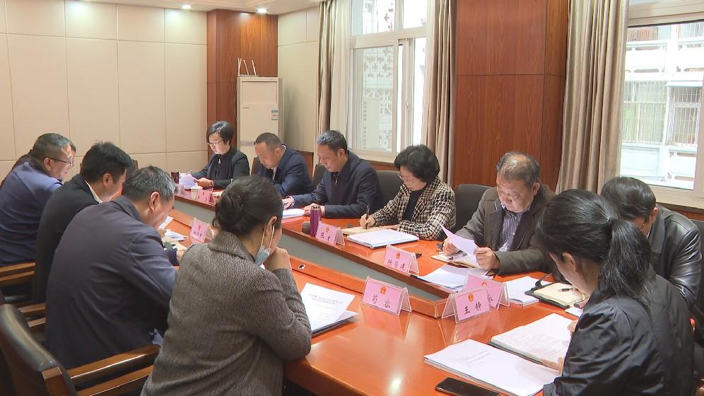 区第十九届人大常委会召开第五十七次主任会议