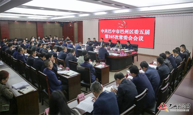 余斌主持召开区委五届第165次常委会会议