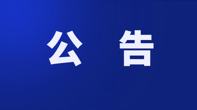 """巴中籍应届毕业生 毕业报到可网上""""一站式""""办理"""