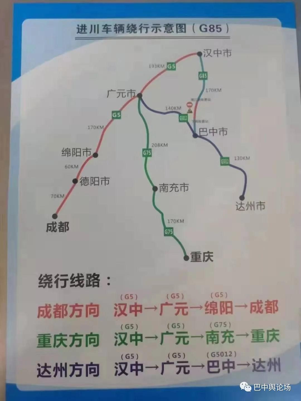 提醒!G85银昆高速巴陕段八庙隧道路面发生沉降,车辆请绕行!