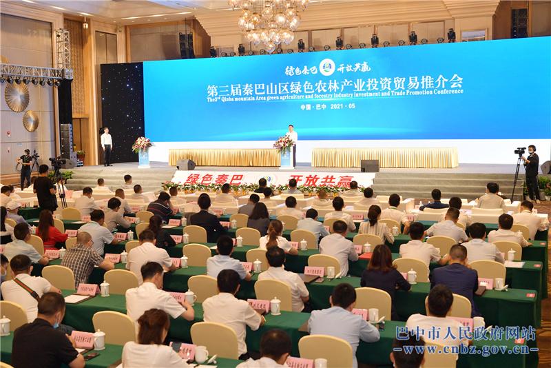 第三届秦巴山区绿色农林产业投资贸易推介会举行