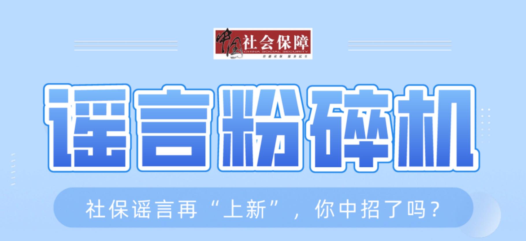 """【辟谣】社保谣言再""""上新"""",你中招了吗?"""