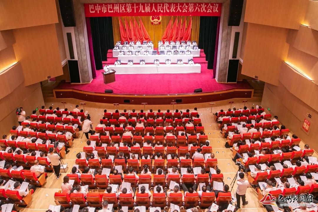 聚焦兩會丨巴中市巴州區第十九屆人民代表大會第六次會議開幕