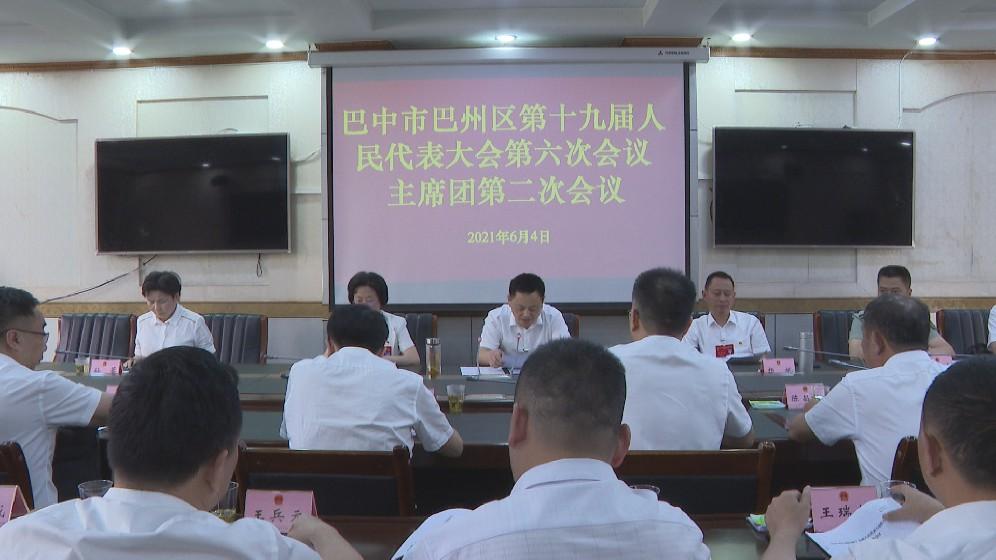 区十九届人大六次会议举行主席团第二次会议