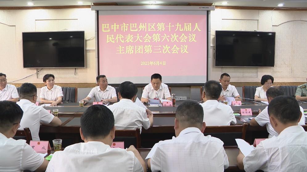 区十九届人大六次会议举行主席团第三次会议