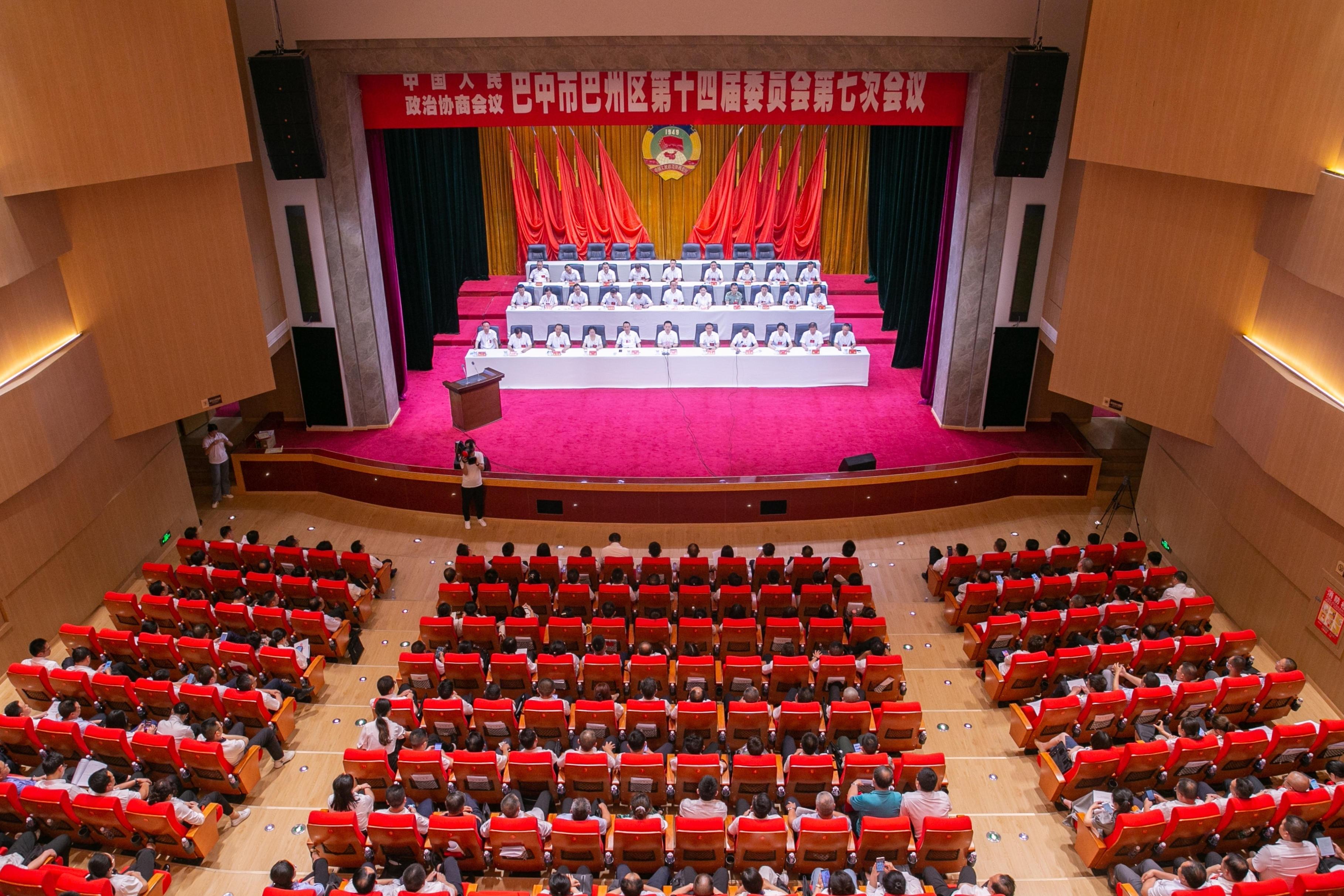 政协巴中市巴州区第十四届委员会第七次会议闭幕