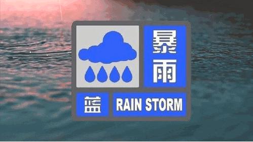 暴雨蓝色预警丨请注意防范!