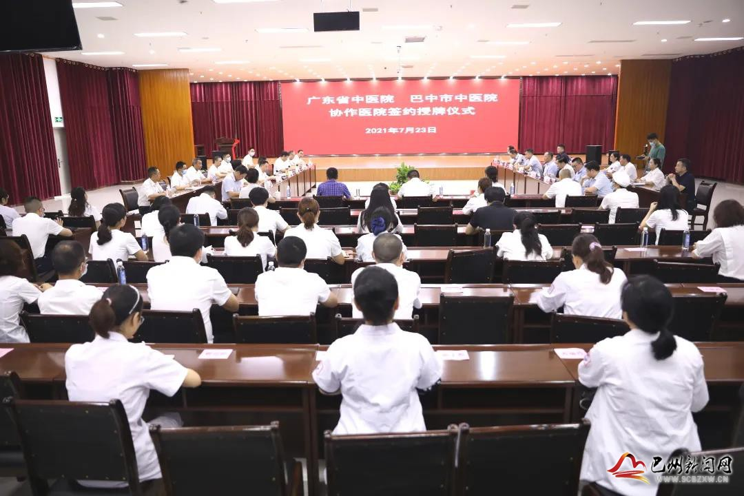 """巴中市中医院成为广东省中医院跨地域协作医院,将惠及革命老区广大人民群众"""""""