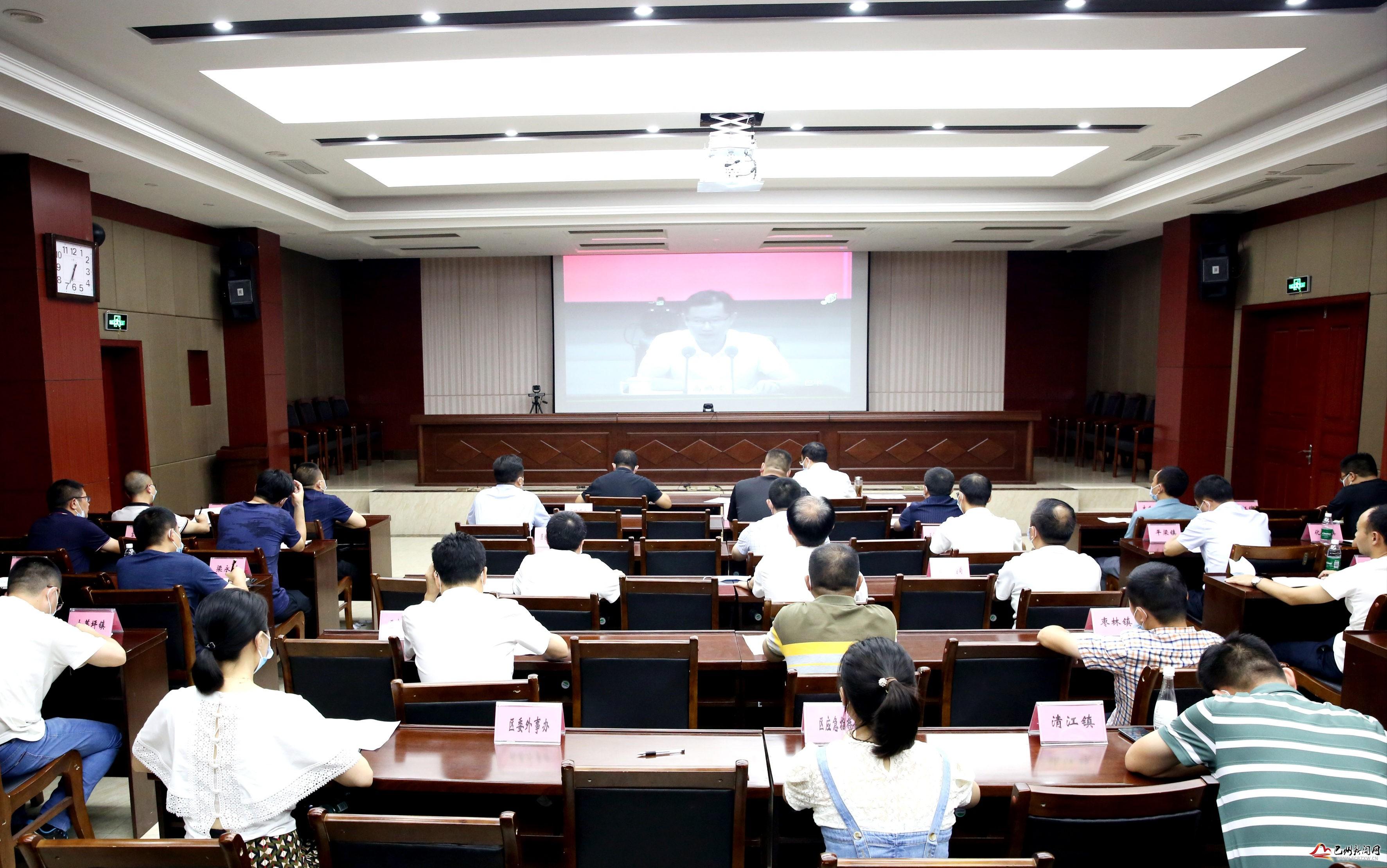 巴州区参加全市疫情防控工作视频调度会议