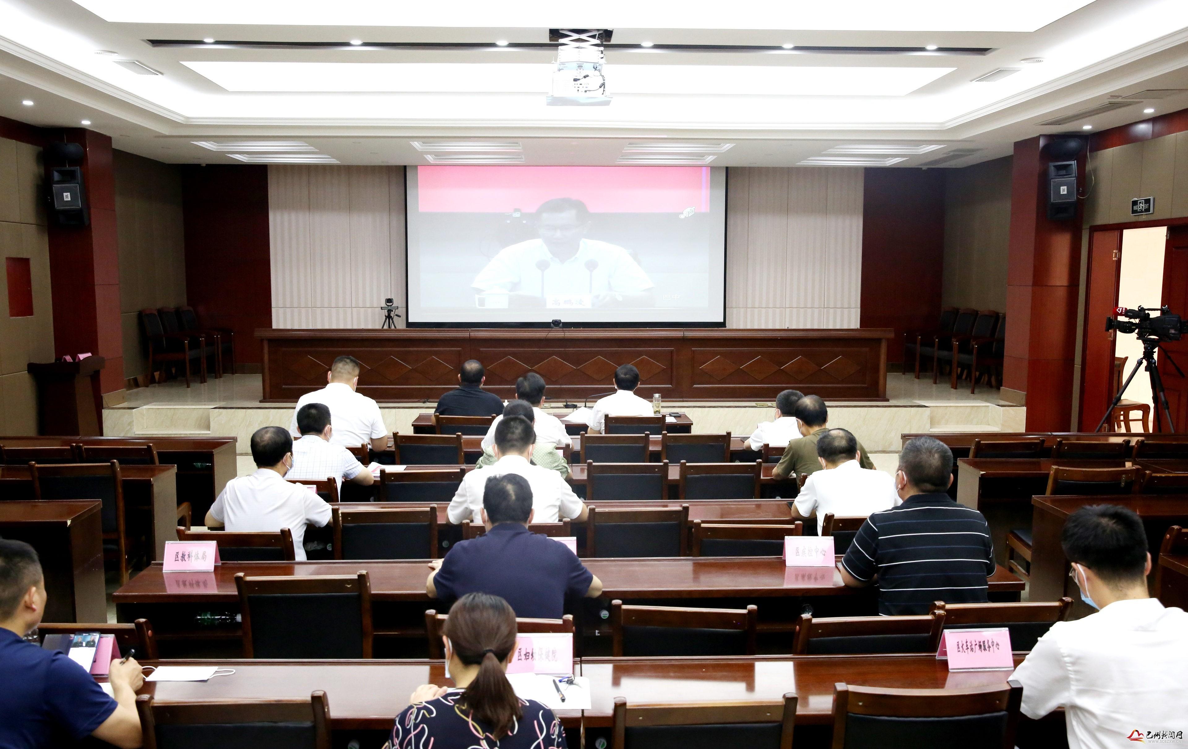 巴州区组织收听收看全市疫情防控工作视频调度会议