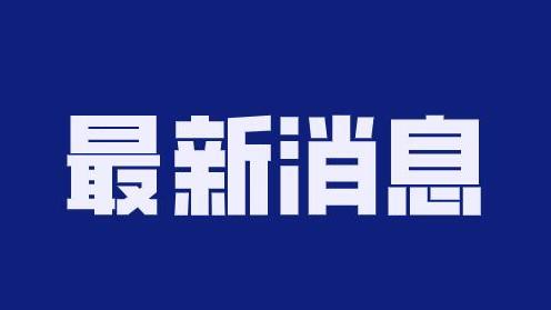 巴中消防为您详解《高层民用建筑消防安全管理规定》 8月1日起正式施行