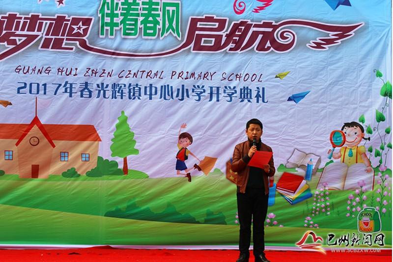 巴州区光辉镇中心小学:让梦想伴着春风启航