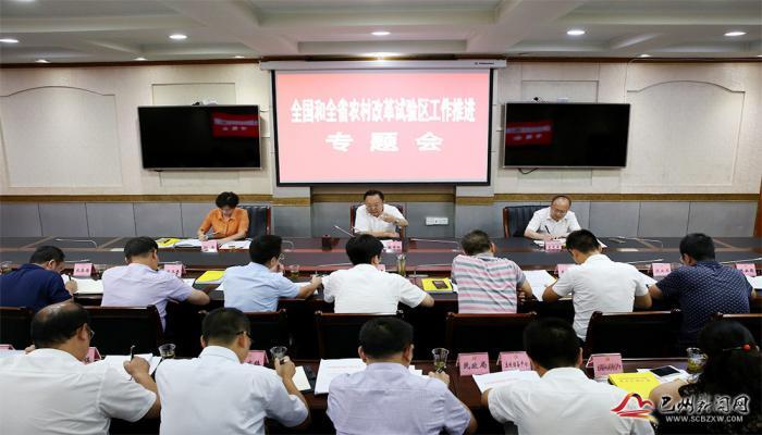 巴州区召开全国全省农村改革试验区工作推进专题会