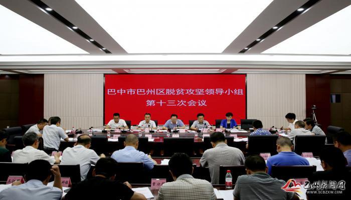 巴州区召开脱贫攻坚领导小组第13次会议