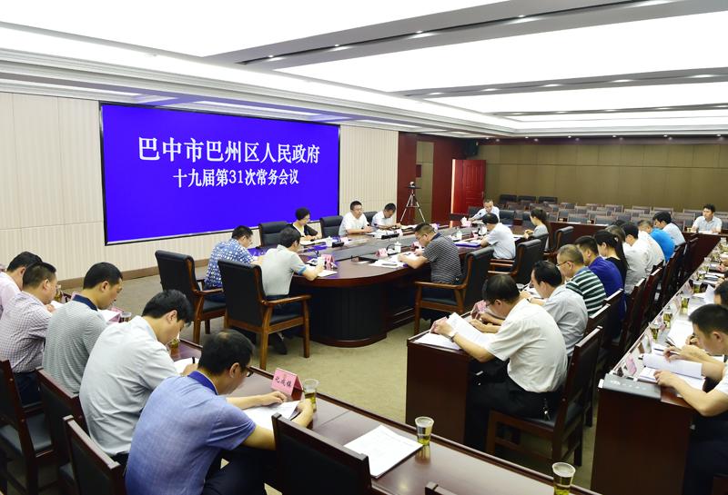 杨波主持召开区政府十九届第31次常务会议