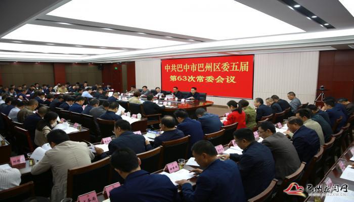张平阳主持召开区委五届第63次常委会议