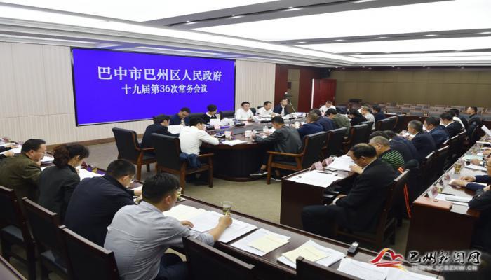 杨波主持召开区政府十九届第36次常务会议