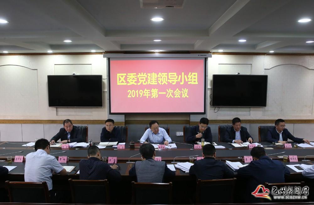 张平阳主持召开区委党建领导小组2019年的第一次会议