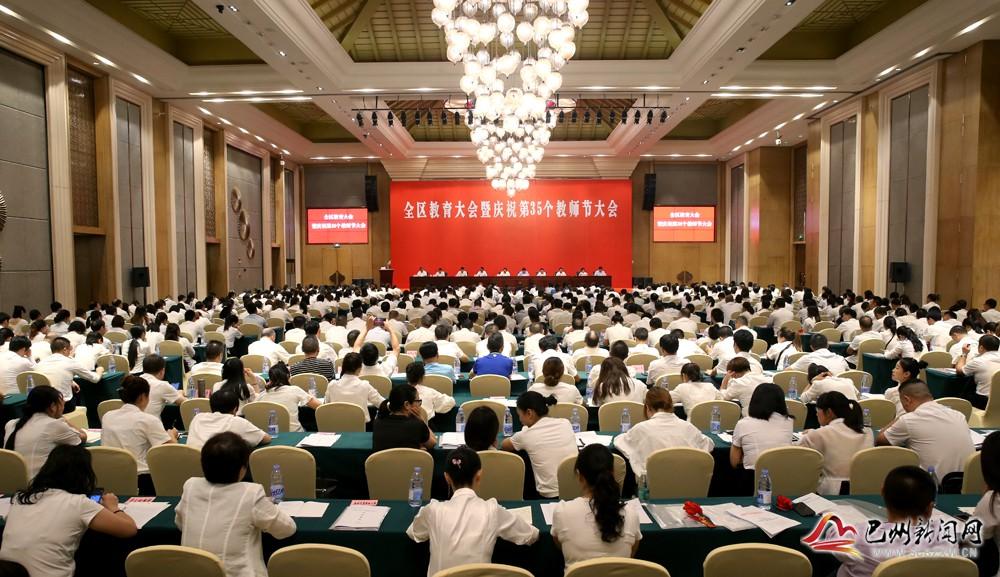 我区召开教育大会暨庆祝第35个教师节大会