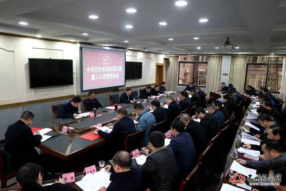 张平阳主持主持召开区委五届第111次常委会会议