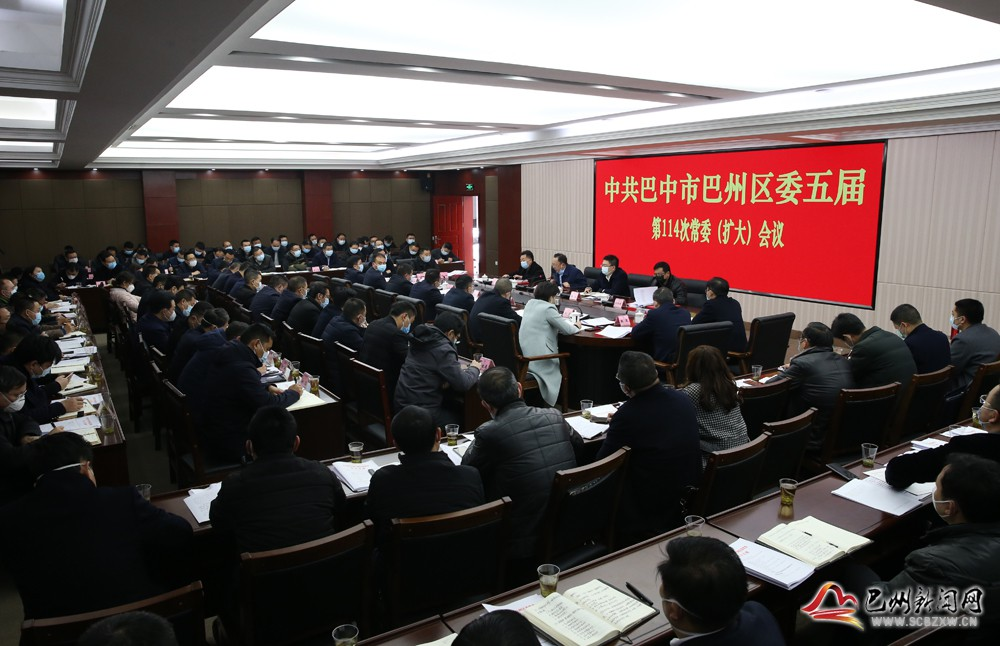 張平陽主持召開區委五屆第114次常委會(擴大)會議