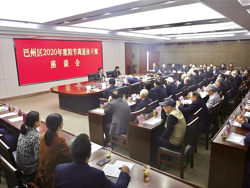 巴州区召开2020年重阳节离退休干部座谈会