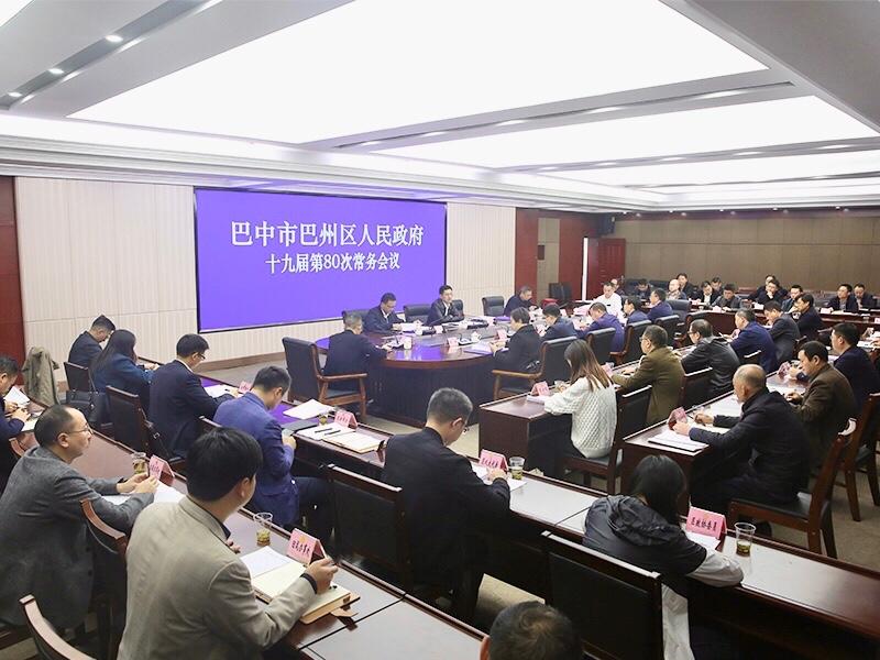 何光平主持召开区政府十九届第80次常务会议