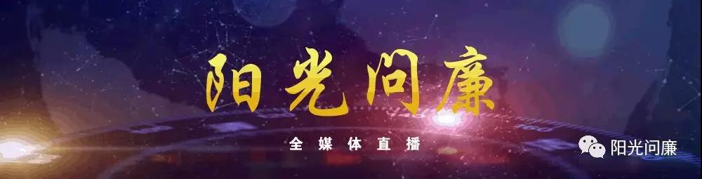 """线索征集!巴中市第32期""""阳光问廉""""聚焦这些问题"""
