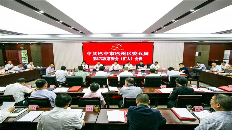 余斌主持召开区委五届第172次常委会(扩大)会议
