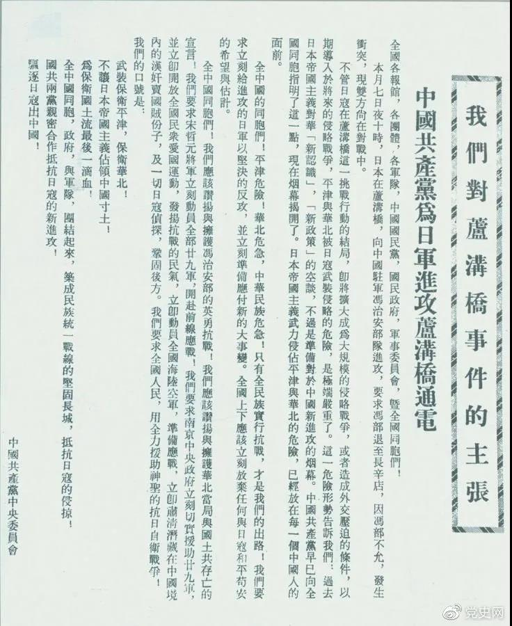 党史百年天天读 · 7月8日