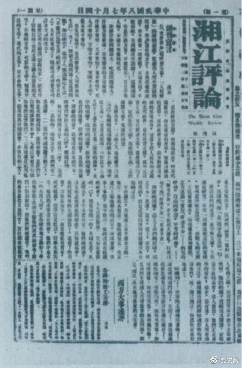 党史百年天天读 · 7月14日