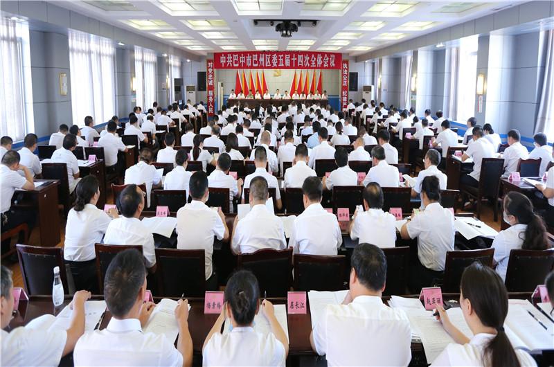 中共巴中市巴州区委五届十四次全会举行