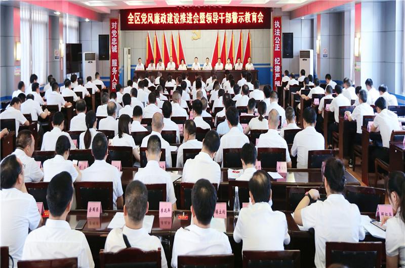 全区党风廉政建设推进会暨领导干部警示教育会议召开