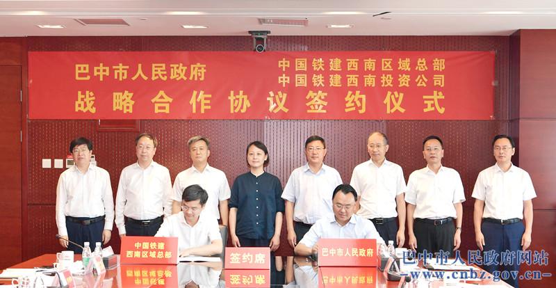 我市与中国铁建西南区域总部签署战略合作协议