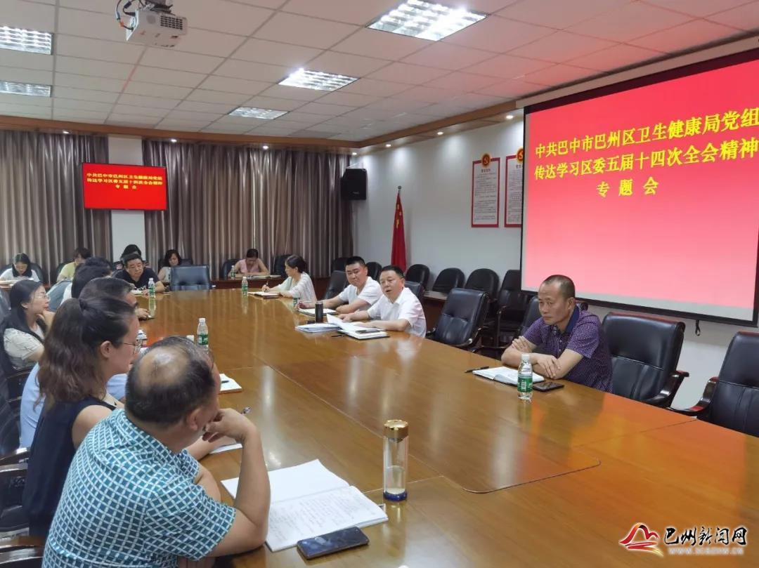 区卫健局:党组传达学习区委五届第十四次全会精神