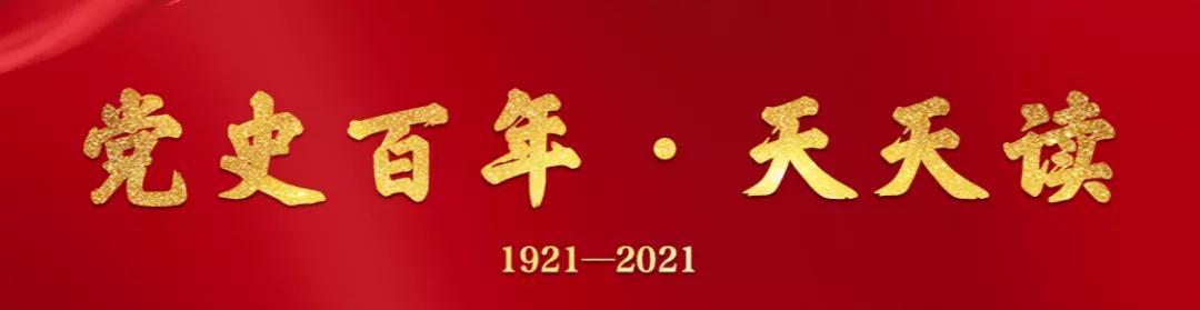 党史百年天天读 · 7月27日