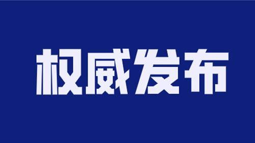 巴中市应对新冠肺炎疫情应急指挥部公告(第十五号)